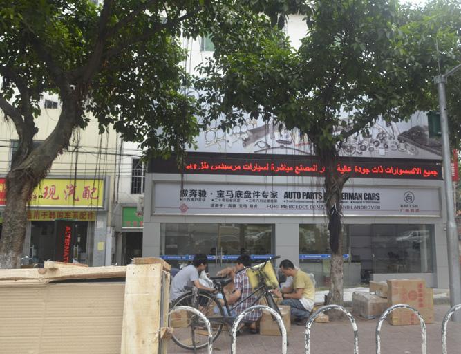 Auto Parts Markets Of Guangzhou
